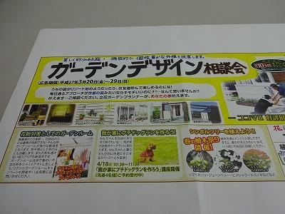 ガーデンデザイン相談会