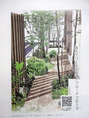 雑木でつくる前庭兼アプローチで彩りを