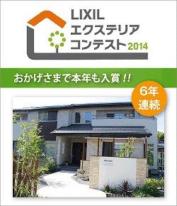 LIXILエクステリアコンテスト 受賞作品