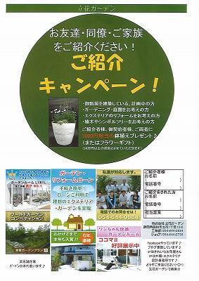 立花ガーデンキャンペーン