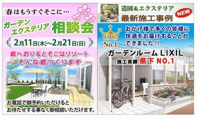 藤枝・焼津・島田ガーデン・エクステリア相談会